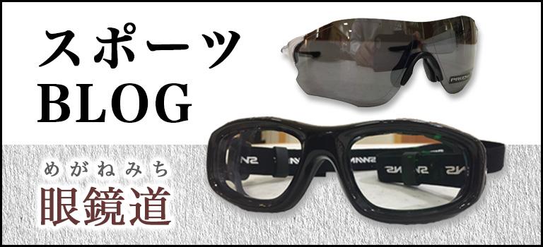 スポーツBLOG 眼鏡道 眼鏡のアマガン公式ブログ