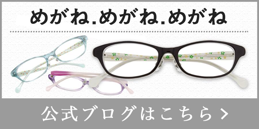 深視力眼鏡以外のメガネはこちらへ