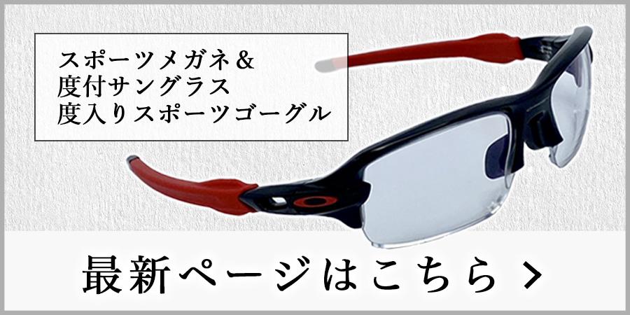 最新のスポーツメガネ情報