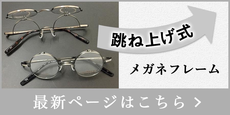 最新の跳ね上げ式眼鏡フレームはこちらへ