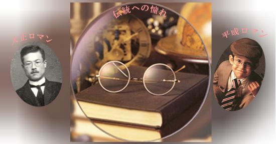 一昔前までの丸メガネのイメージは「知的な」「マンガチック」な両極端な感じでしたが、昨今では「かわいい」印象を与えられるメガネに変わっています。