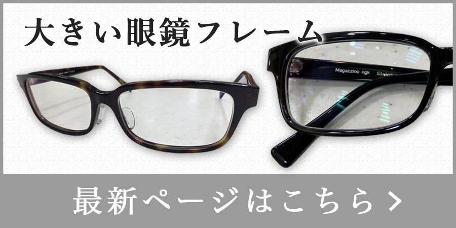 大きい眼鏡フレーム最新ページはこちら