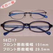 大きい眼鏡フレームで度入りが制作可能です。