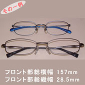 当店のキングサイズメガネフレームデザインは、メンズ・レディースどちらの方でも装用できます。