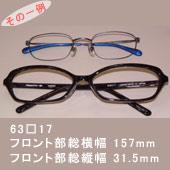 スマートな大きい眼鏡フレームを集めてみました。