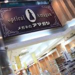 メガネのアマガンセンター店2階には深視力検査室があり、不合格のかたには練習を行っていただけます。