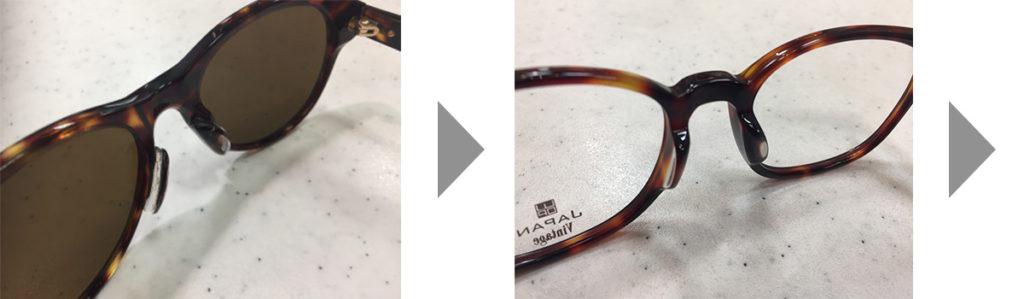 一般のサングラス内側→セルタイプのサングラスはほとんどが、お鼻の当たる箇所が固定式になっています。