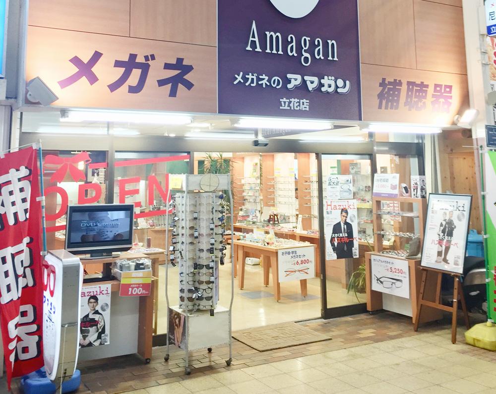 メガネのアマガン 立花店