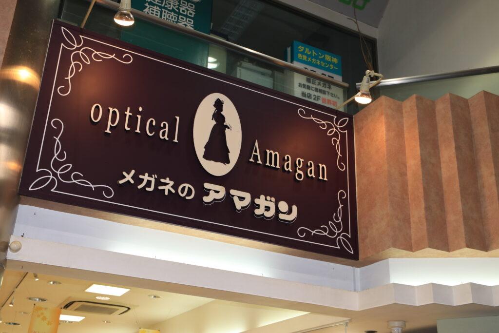 メガネのアマガン センター店。
