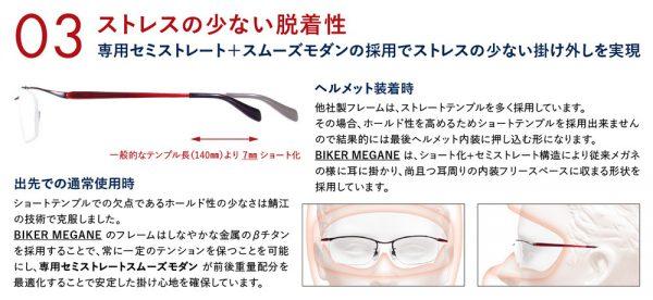 バイクメガネはヘルメットを被っていてもスムーズに装着が可能
