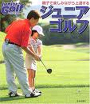 ジュニア用ゴルフ時のサングラスは重要