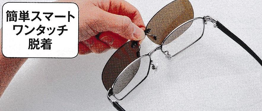 取外し可能な跳ね上げサングラス装着