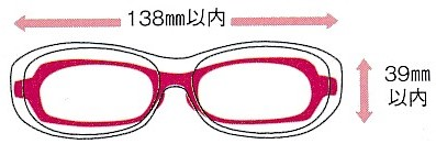 跳ね上げオーバーサングラスの眼鏡サイズ