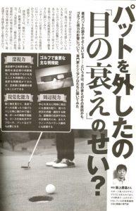 週刊ゴルフダイジェストゴルフと眼記事