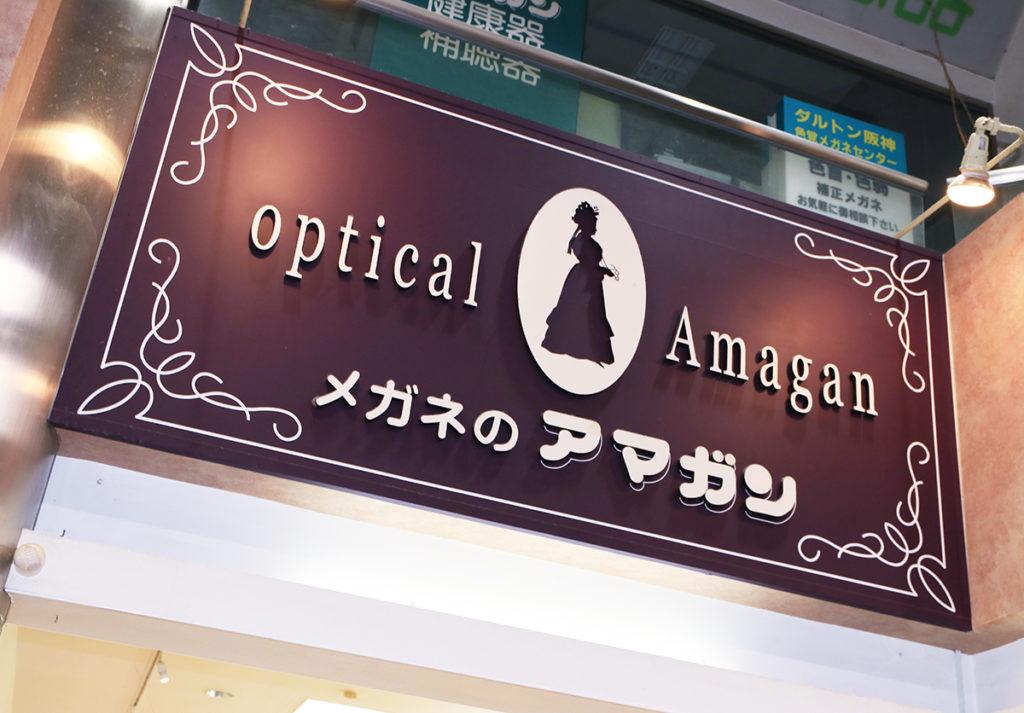 眼鏡専門店メガネのアマガン センター店