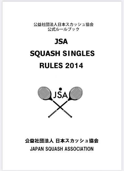 スカッシュのルール