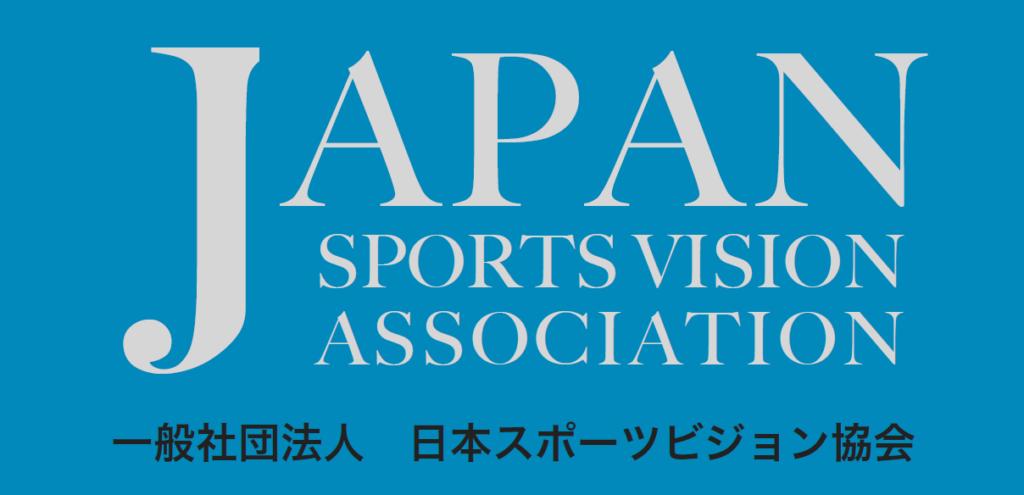 日本スポーツビジョン協会が心がけていること