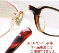 ドッジボールどきの眼鏡のズレ防止