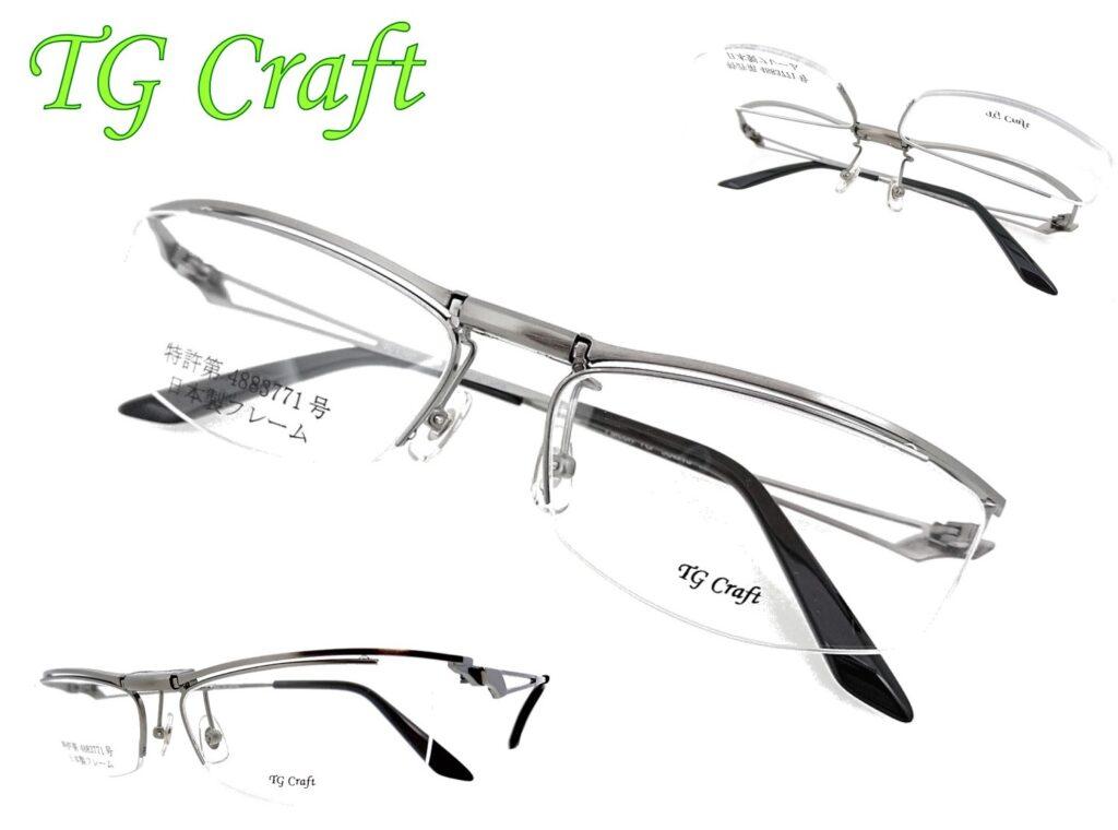Falconたまむら眼鏡跳ね上げメガネTG Craft4