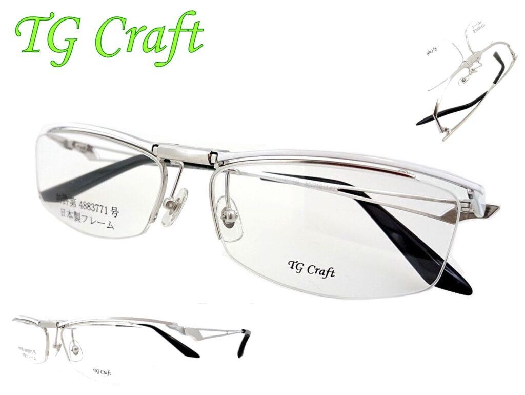 Falconたまむら眼鏡跳ね上げメガネTG Craft6