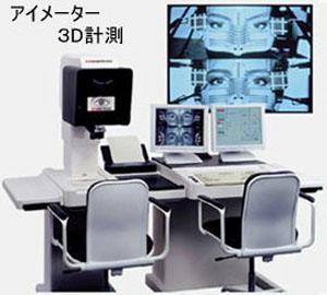 お顔の凹凸を測定