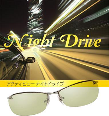 タクシー運転手など夜間運転が多い職業の方、高齢ドライバーの方に多い「白内障」により眼の中が白く濁って車のライトが散乱する方にお薦めの夜間用ドライブメガネ