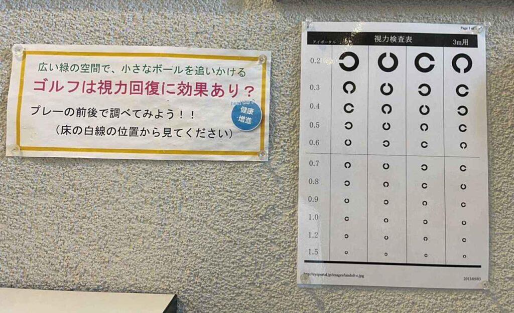 ゴルフ場にある視力検査表