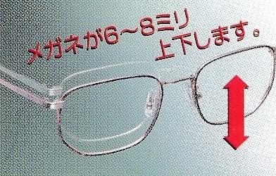メガネが上下6mm可動