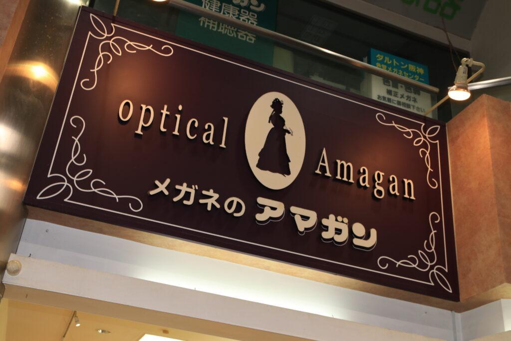 メガネのアマガン センター店